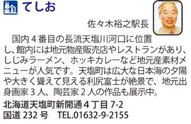 道の駅「てしお」 北海道天塩町