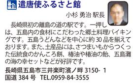 道の駅「遣唐使ふるさと館」 長崎県五島市