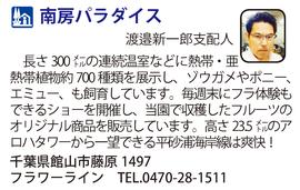 道の駅「南房パラダイス」 千葉県館山市