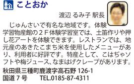 道の駅「ことおか」 秋田県三種町