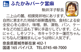 道の駅「ふたかみパーク當麻」 奈良県葛城市