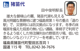 道の駅「猪苗代」 福島県猪苗代町