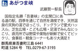 道の駅「あがつま狭」 群馬県東吾妻町