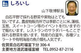 道の駅「しろいし」 佐賀県白石町