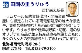 道の駅「田園の里うりゅう」 北海道雨竜町