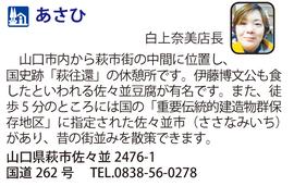 道の駅「あさひ」 山口県萩市