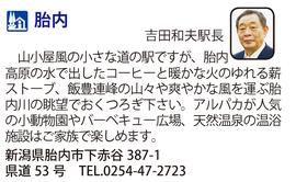 道の駅「胎内」 新潟県胎内市