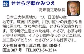 道の駅「せせらぎ郷かみつえ」 大分県日田市