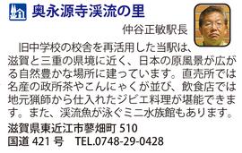 道の駅「奥永源寺渓流の里」 滋賀県東近江市