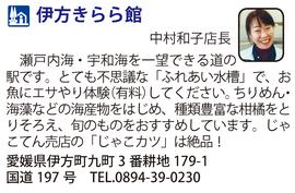 道の駅「伊方きらら館」 愛媛県伊方町