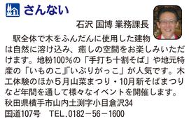 道の駅「さんない」 秋田県横手市