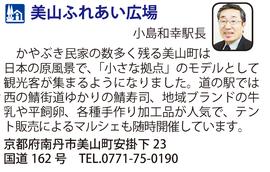 道の駅「美山ふれあい広場」 京都府南丹市