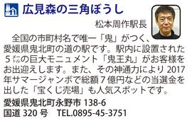 道の駅「広見森の三角ぼうし」 愛媛県鬼北町