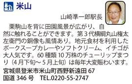 道の駅「米山」 宮城県登米市