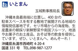 道の駅「いとまん」 沖縄県糸満市