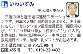 道の駅「いわいずみ」 岩手県岩泉町
