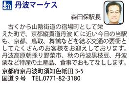 道の駅「丹波マーケス」 京都府京丹後市
