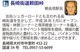 道の駅「長崎街道鈴田峠」 長崎県大村市