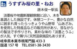 道の駅「うすずみ桜の里・ねお」 岐阜県本巣市