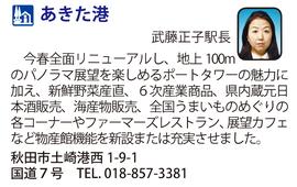道の駅「あきた港」 秋田県秋田市