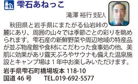 道の駅「雫石あねっこ」 岩手県雫石町