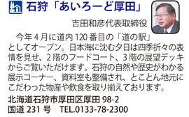 道の駅 石狩「あいろーど厚田」 北海道石狩市