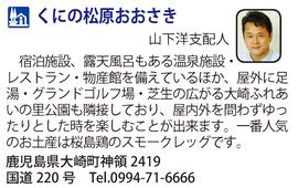 道の駅「くにの松原おおさき」 鹿児島県大崎町
