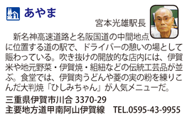 道の駅「あやま」 三重県伊賀市