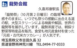 道の駅「龍勢会館」 埼玉県秩父市