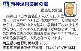 道の駅「両神温泉薬師の湯」 埼玉県小鹿野町