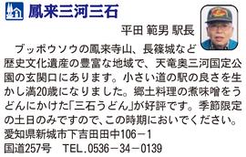 道の駅「鳳来三河三石」 愛知県新城市