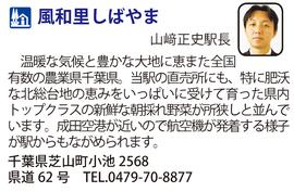 道の駅「風和里しばやま」 千葉県柴山町