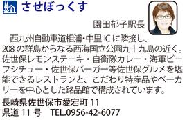 道の駅「させぼっくす」 長崎県佐世保市