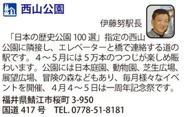 道の駅「西山公園」 福井県鯖江市