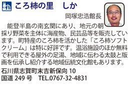 道の駅「ころ柿の里 しか」 石川県志賀町