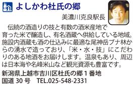 道の駅「よしかわ杜氏の郷」 新潟県上越市