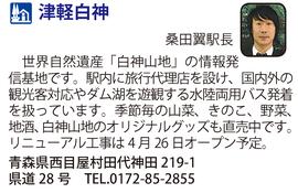 道の駅「津軽白神」 青森県西目屋村