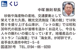 道の駅「くじ」 岩手県久慈市