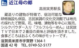 道の駅「近江母の郷」 滋賀県米原市