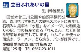 道の駅「立田ふれあいの里」 愛知県愛西市