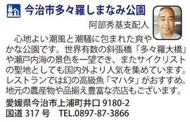 道の駅「今治市多々羅しまなみ公園」 愛媛県今治市