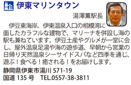 道の駅「伊東マリンタウン」 静岡県伊東市