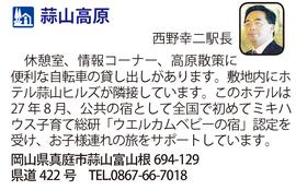 道の駅「蒜山高原」 岡山県真庭市