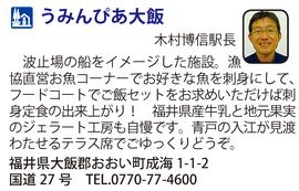 道の駅「うみんぴあ大飯」 福井県おおい町