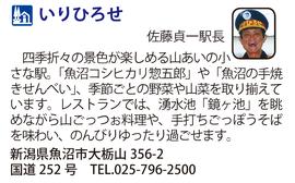 道の駅「いりひろせ」 新潟県魚沼市