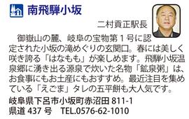道の駅「南飛騨小坂」 岐阜県下呂市