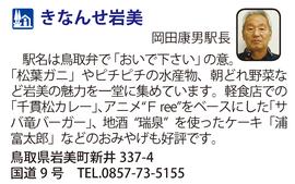 道の駅「きなんせ岩美」鳥取県岩美町