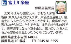 道の駅「富士川楽座」 静岡県富士市