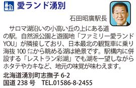 道の駅「愛ランド湧別」 北海道枝幸町