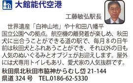 道の駅「大館能代空港」 秋田県北秋田市